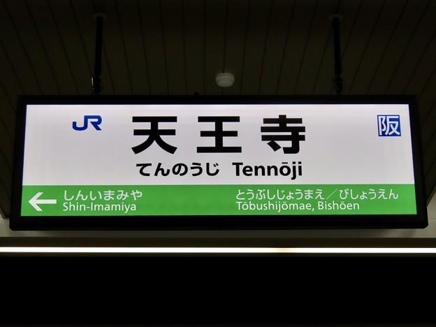 天王寺駅 Tennoji Sta.