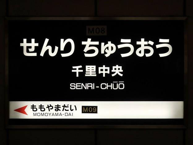 千里中央駅 SENRI-CHUO Sta.
