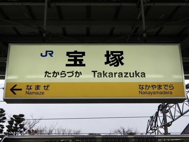 宝塚駅 Takarazuka Sta.