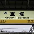 Photos: 宝塚駅 Takarazuka Sta.
