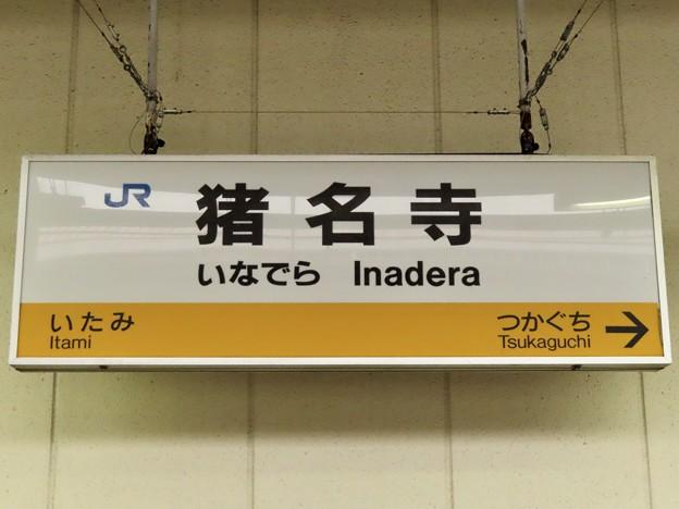 猪名寺駅 Inadera Sta.