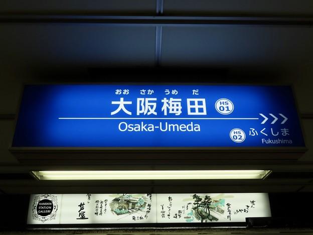 大阪梅田駅 Osaka-Umeda Sta.