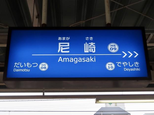 尼崎駅 Amagasaki Sta.