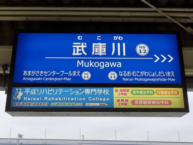 武庫川駅 Mukogawa Sta.