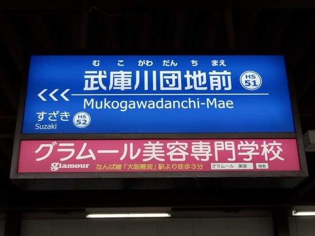 武庫川団地前駅 Mukogawadanchi-Mae Sta.