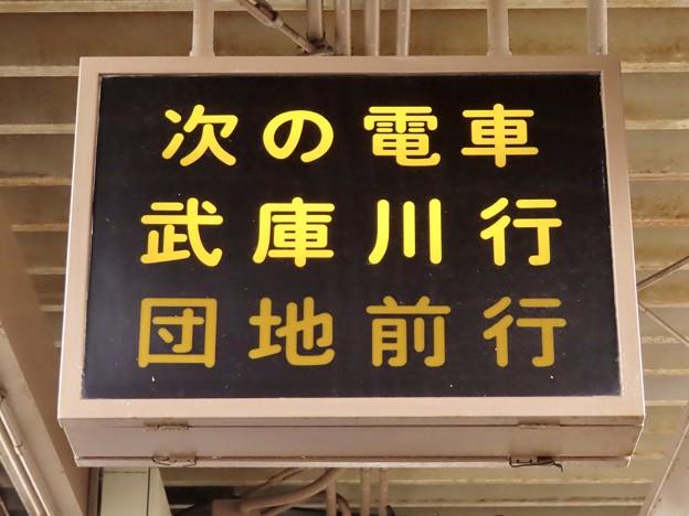 阪神電気鉄道 洲先駅の発車標