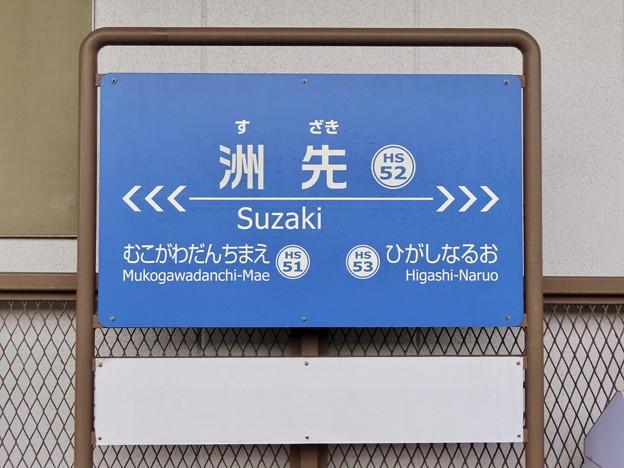 洲先駅 Suzaki Sta.