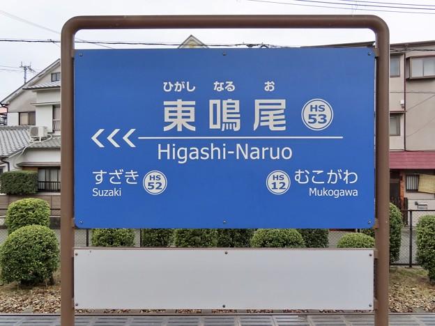 東鳴尾駅 Higashi-Naruo Sta.