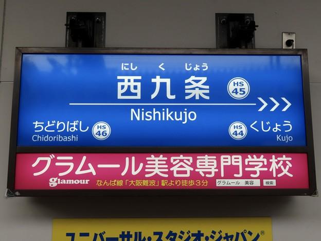 西九条駅 Nishikujo Sta.