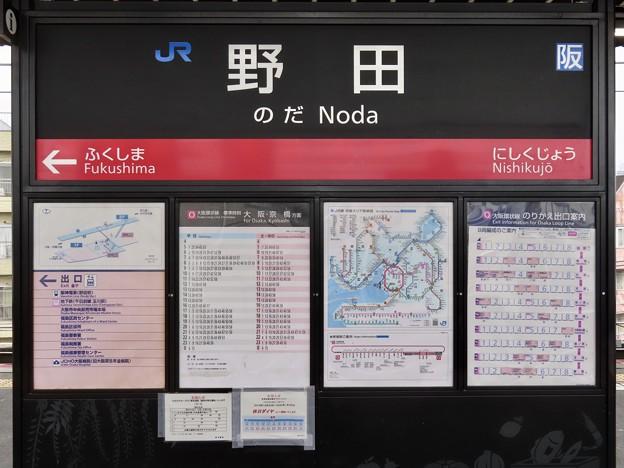 野田駅 Noda Sta.