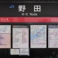 Photos: 野田駅 Noda Sta.