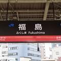 Photos: 福島駅 Fukushima Sta.