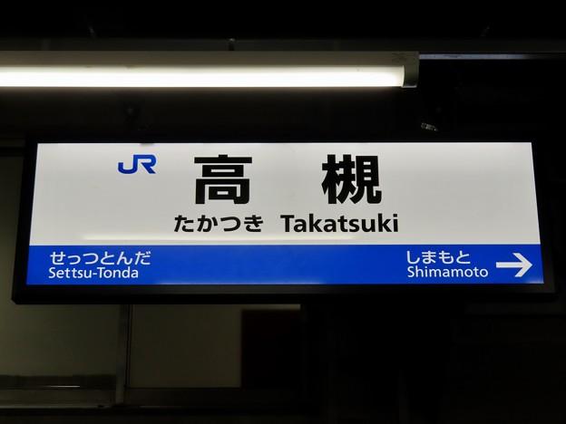 高槻駅 Takatsuki Sta.