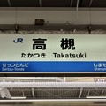 Photos: 高槻駅 Takatsuki Sta.