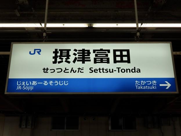 摂津富田駅 Settsu-Tonda Sta.