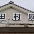 Photos: 田村駅 Tamura Sta.