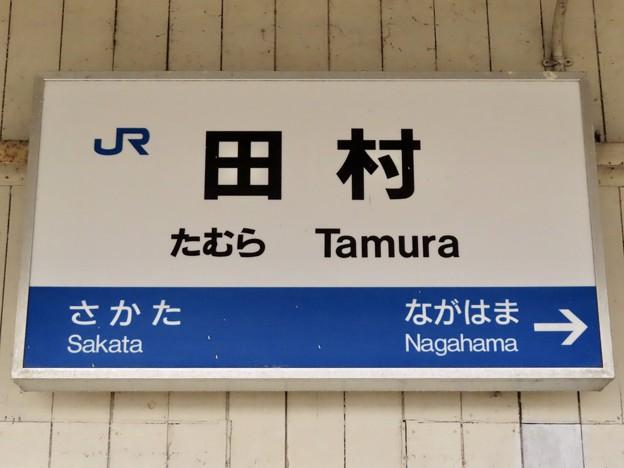 田村駅 Tamura Sta.