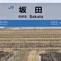 Photos: 坂田駅 Sakata Sta.