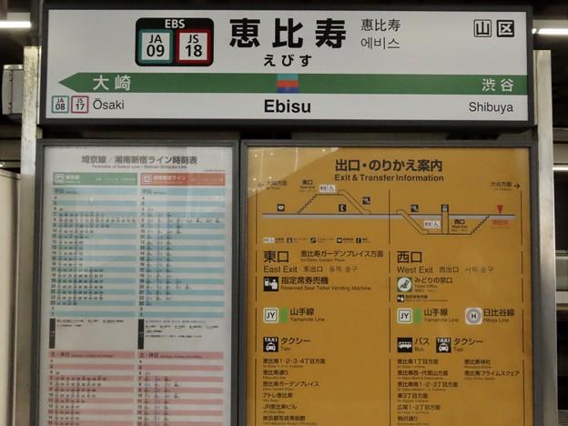 恵比寿駅 Ebisu Sta.