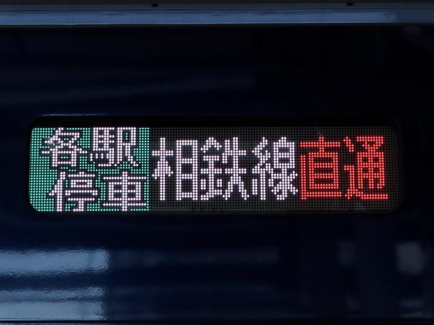 相鉄・JR直通線 各駅停車:海老名行き
