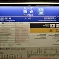 Photos: 西谷駅 Nishiya Sta.