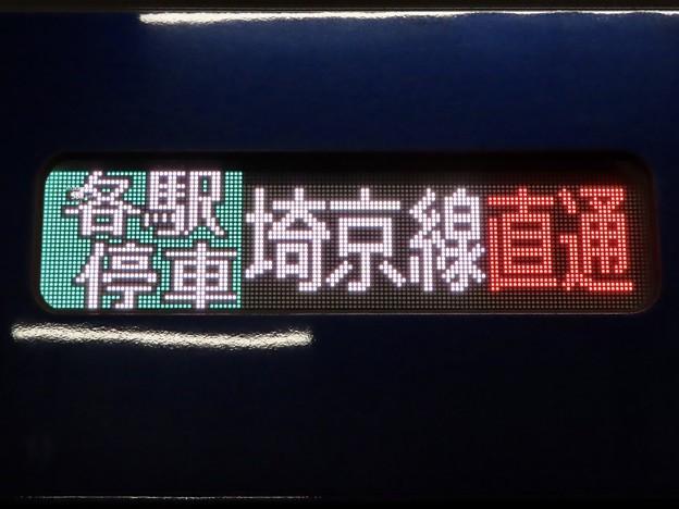 相鉄・JR直通線 各駅停車:新宿行き