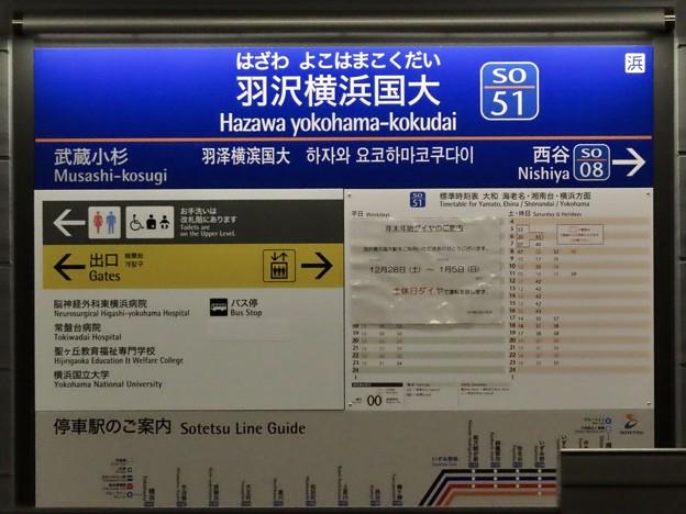 羽沢横浜国大駅 Hazawa yokohama-kokudai Sta.