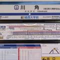 Photos: 川角駅 Kawakado Sta.