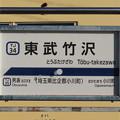 Photos: 東武竹沢駅 Tobu-takezawa Sta.
