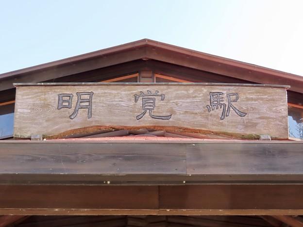 明覚駅 Myokaku Sta.