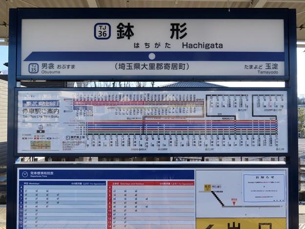 鉢形駅 Hachigata Sta.