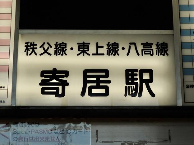 寄居駅 YORII Sta.