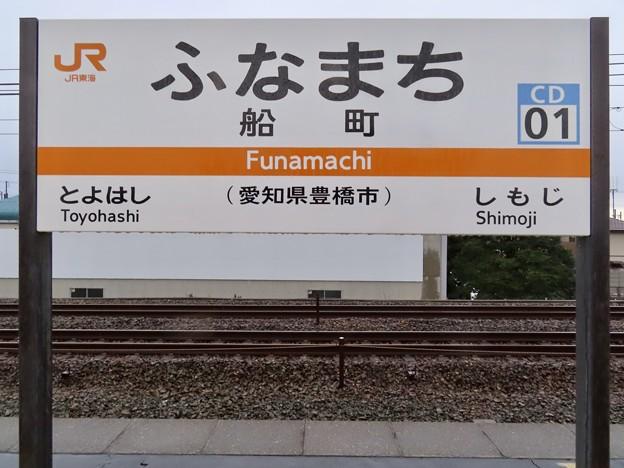 船町駅 Funamachi Sta.