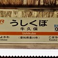 Photos: 牛久保駅 Ushikubo Sta.