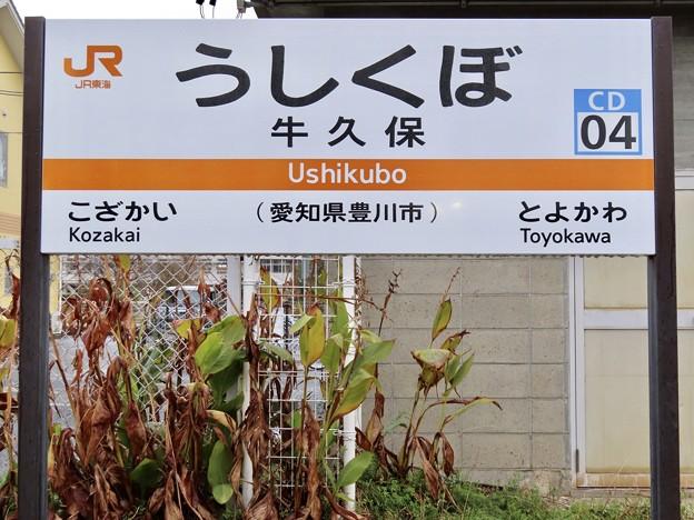 牛久保駅 Ushikubo Sta.