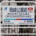 岡崎公園前駅 OKAZAKIKOEN-MAE Sta.