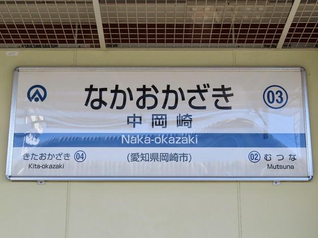 中岡崎駅 Naka-okazaki Sta.