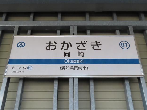 岡崎駅 Okazaki Sta.