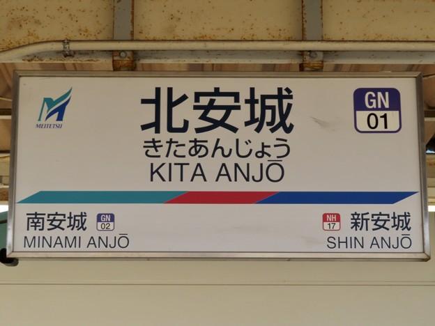 北安城駅 KITA ANJO Sta.