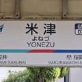 米津駅 YONEZU Sta.