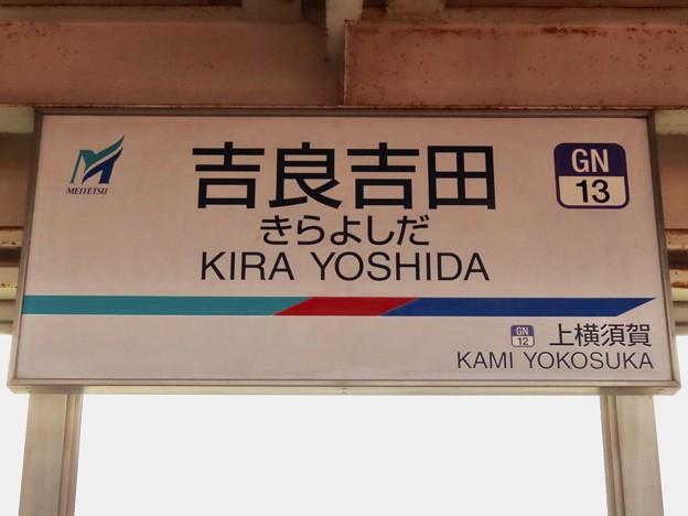 吉良吉田駅 KIRA YOSHIDA Sta.