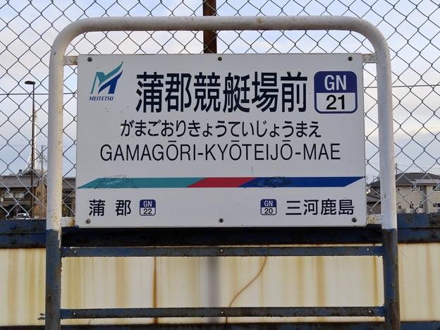 蒲郡競艇場前駅 GAMAGORI-KYOTEIJO-MAE Sta.
