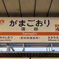 Photos: 蒲郡駅 Gamagori Sta.