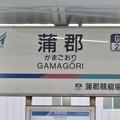 蒲郡駅 GAMAGORI Sta.