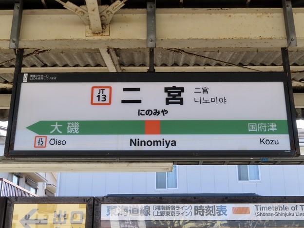 二宮駅 Ninomiya Sta.