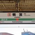 鴨宮駅 Kamonomiya Sta.