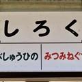 白久駅 SHIROKU Sta.
