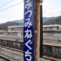 三峰口駅 MITSUMINEGUCHI Sta.