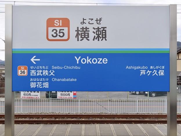 横瀬駅 Yokoze Sta.