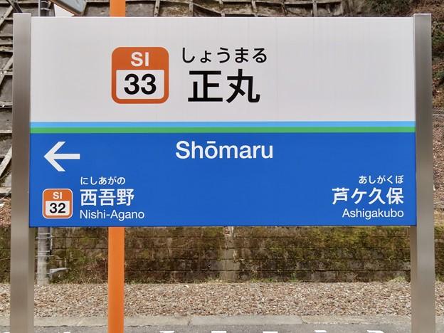 正丸駅 Shomaru Sta.